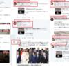 ネットロア氏検証で話題の「安倍G20撮影騒動」有名人リツイートの記録(だいぶ増補した)