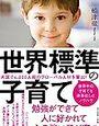 船津 徹さんの「世界標準の子育て」は、我が家が大切にしている子育てに近い!