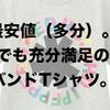 ユニクロGWセールオススメ商品(17/5/12〜5/15)「多分最安値のピストルズT」