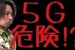 5Gって何?5Gになるとどうなるのか? 5Gの雑学・都市伝説