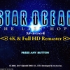 【プレイ日記】 STAR OCEAN - THE LAST HOPE - 4K & Full HD Remaster (1)