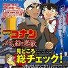 【本/雑誌】名探偵コナンシネマガイド2017 京都大阪DetectiveGuide 2017年4月頃発売予定