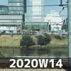 週報 2020W14