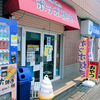 《千葉県千葉》千葉で買えるポッポ焼き きんれいぼく堂