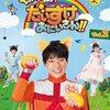 【DVD】「だい! だい! だいすけおにいさん!!」Vol2が3月14日(水)発売です!