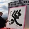 2018年の漢字