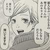 「ハコヅメ 〜交番女子の逆襲〜」第2巻 犯人をなぶっているときの藤聖子、最強のきらめき。