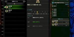 【MHW】納刀術の付いた防具装備一覧まとめ/剣士オススメスキル編【モンハンワールド攻略】