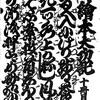 絵本太功記 尼崎の段