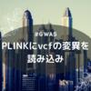 PLINKにvcfを読み込む