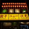 「餃子ニュー伏見」に行ってきました。