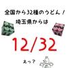 「第8回全国ご当地うどんサミットin熊谷」が、凄まじく埼玉県びいきの大会だったぞ!
