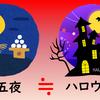 今日は十六夜(いざよい)🌝 ~十五夜はハロウィンだった!?節。