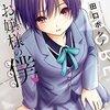 「お嬢様の僕」1巻(田口ホシノ)世話好き男子高校生が天然お嬢様の専属執事に。