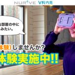 【VR×不動産】VRでお部屋探し(内覧・内見)ができる!今ならアマギフ3000円分がもらえます