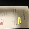 事務指定講習修了。さぁ開業登録だっ!!!