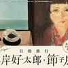 [特別展]★三岸好太郎・節子 貝殻旅行 北菓楼30周年記念展