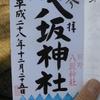 八坂神社までライド(2016/12/25)