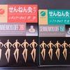 年明けも せんねん灸。大阪限定のお灸も(^_^)