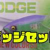 ダッジのセット販売「ダッジセット(ダッジ・ゲキアサ3コンプリーター・ラストエース168)」通販サイト入荷!