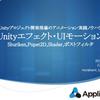 【おすすめスライド】「Unityプロジェクト開発現場のアニメーション実践ノウハウ」
