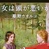 「高学歴BL女性」が読む、東大生強制わいせつ事件を描いた姫野カオルコの小説「彼女は頭が悪いから」