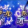 【デレマス】第9回シンデレラガール総選挙・ボイスアイドルオーディション結果発表!!感想とか思ったことを書く~煌く乙女と届く歌声~