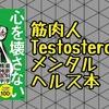 【書評】筋肉人Testosteroneのメンタルヘルス本『心を壊さない生き方 超ストレス社会を生き抜くメンタルの教科書』
