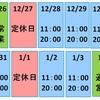 【GR新潟】~年末年始営業時間ご案内~