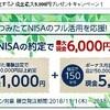 つみたてNISAで約定すると現金最大6,000円プレゼントキャンペーン!