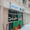 旭川入りにくいラーメン屋、ニューホームラン