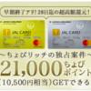 ちょびリッチ独占!JALカード発行で10,500円(最大7,350JALマイル)GETの史上最高額還元!