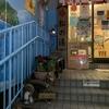 【新宿区】松の湯(落合)