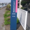 勝島運河の花海道