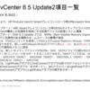 vSphere 6.5 Update2のリリース