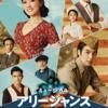 ミュージカル「アリージャンス〜忠誠〜」