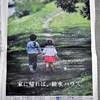 積水ハウスの新聞広告
