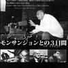 「ピアノの錬金術師」