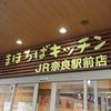 まほろばキッチン JR奈良駅前店に行ってきました