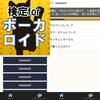 『ボーカロイド』の検定アプリ(無料)です♪
