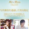 「Mr&Miss(ミスター アンド ミス)」写真審査を通過した人限定の、外見も内面も重視した異性に出会えるサイト