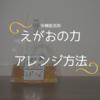 多機能洗剤【えがおの力】の私流アレンジ方法