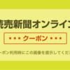 【読売新聞オンライン】「お出かけクーポン」行楽シーズンに便利でお得