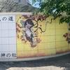 【倉敷】旧下津井電鉄の線路跡「風の道」を歩いて児島から鷲羽山へ