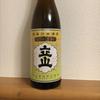 むかちんと富山県へ旅行🍶日本酒編