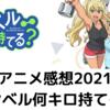 アニメ感想2021「ダンベル何キロ持てる?」