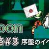 『moon』攻略日記3(序盤の城〜城下町のイベント情報を中心に)【Switch】
