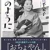 祇園囃子  1953年  溝口賢二監督  若尾文子、小暮美千代  浪花千栄子、他