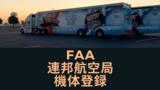 ドローンをアメリカで飛ばすのに必要なFAA(米国連邦航空局)の機体登録