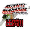 【GEECRACK】巻き抵抗の少ないと話題のマグナムクランク「アヴァンティマグナムDR」出荷!